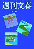 「週刊文春 7月21日号[雑誌]」販売ページヘ