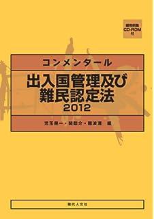 Amazon.co.jp: 出入国管理及び...