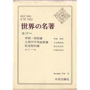世界の名著〈第30〉ルソー (1966年)学問・芸術論 人間不平等起源論 社会契約論 エミール