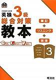 英検3級総合対策教本 (旺文社英検書)