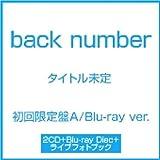 未定(初回限定盤A / Blu-ray ver.) (2CD+Blu-ray+フォトブック)