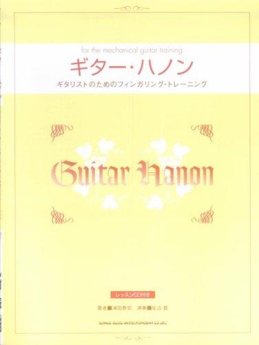 ギターハノン ギタリストのためのフィンガリングトレーニング CD付