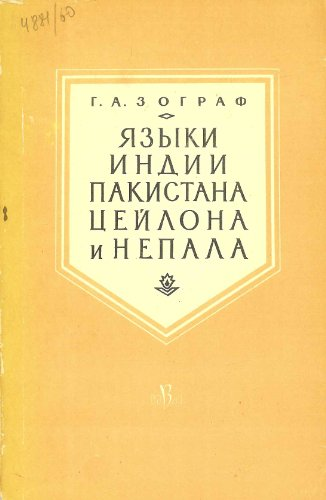 Yazyki Indii, Pakistana, Tsejolona i Nepala (Languages of India, Pakistan, Ceylon and Nepal) [in Russian], G. A. Zograf