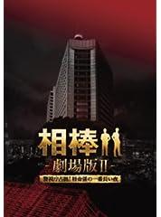 相棒 劇場版II -警視庁占拠!特命係の一番長い夜- 豪華版Blu-ray BOX