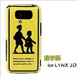 LYNX 3Dドコモ SH-03C携帯ケース[659通学路]