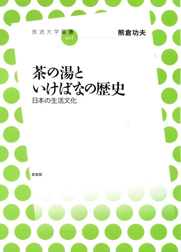 茶の湯といけばなの歴史-日本の生活文化 (放送大学叢書)
