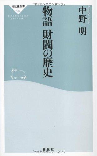 物語 財閥の歴史(祥伝社新書)