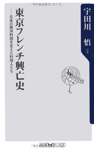 東京フレンチ興亡史