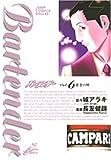 バーテンダー 6 (ジャンプ・コミックスデラックス)