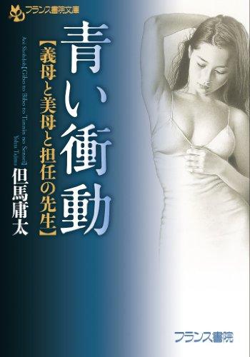 青い衝動【義母と美母と担任の先生】 (フランス書院文庫)