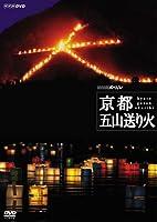 NHKスペシャル 京都 五山送り火 [DVD]