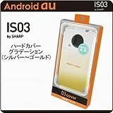 Android au IS03専用 ハードカバー(グラデーション/シルバー~ゴールド)[液晶保護フィルム付き]