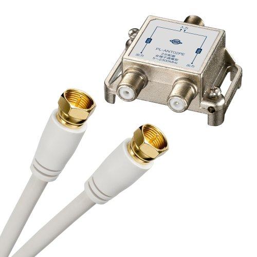 PLANEX 全端子電流通過型 高画質・地デジ/BS/CS/110度CS対応アンテナ2分配器+F型ネジ固定式アンテナケーブル(1m) 2本セット PL-ANT02PESET