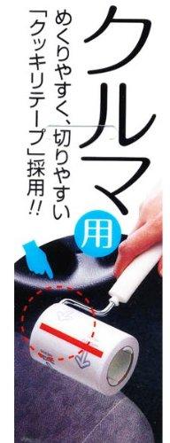 コロコロ ミニ クルマ用(C0030) C0030