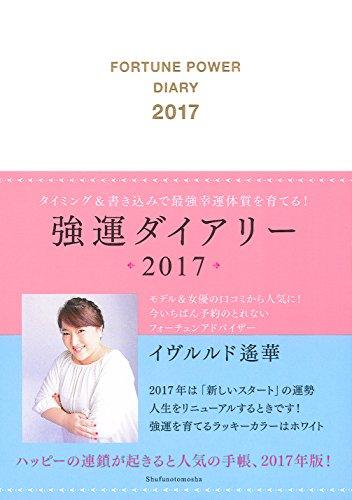 強運ダイアリー2017―誰でも最強幸運体質になれる! ([バラエティ])