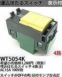 Panasonic コスモシリーズワイド21 埋込ほたるスイッチE(4路) WT5054K