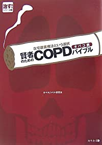 在宅酸素療法という選択 賢者のためのCOPD(タバコ病)バイブル (治す!シリーズ)