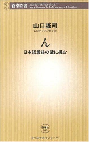 ん―日本語最後の謎に挑む (新潮新書)