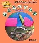 なにたべてるの―虫の食事 (ムシとあそぼう海野和男のムシシシシ)