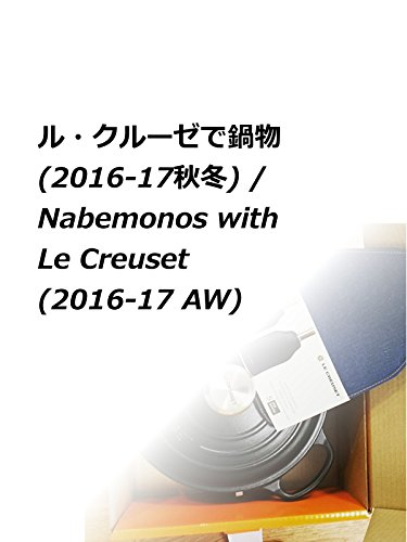 ビデオクリップ: ル・クルーゼで鍋物(2016-17秋冬) / Nabemonos with Le Creuset (2016-17 AW) on Amazon Prime Instant Video UK