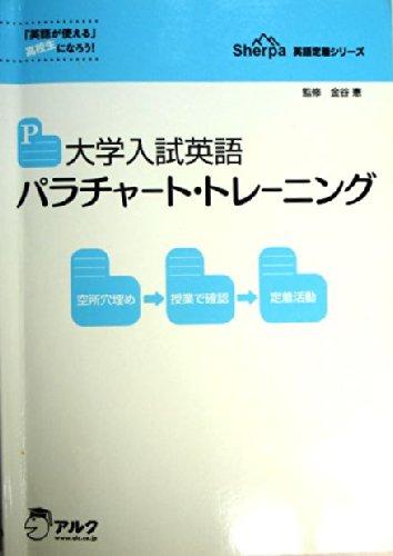 大学入試英語★パラチャート ...