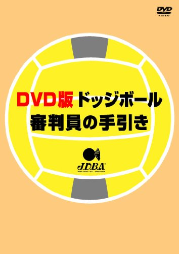 DVD版 ドッジボール審判員の手引き