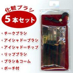 化粧ブラシセット 5本組み Sー12000