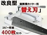 「替え刃」 改良型裁断機・ペーパーカッター:[BA68A4]用