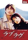 ラブラヴ 2枚組スペシャルDVD[DVD]