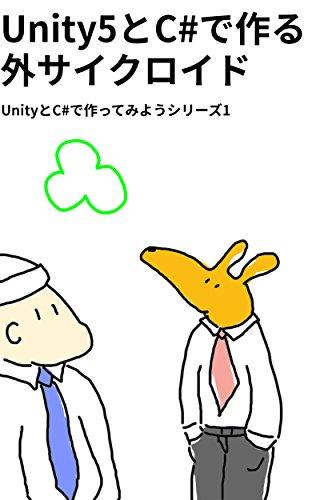 Unity5とC#で作る外サイクロイド: UnityとC#で作ってみようシリーズ1
