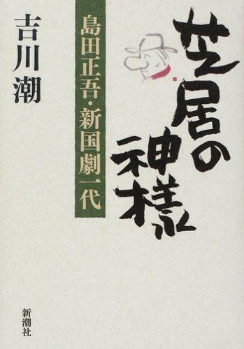 芝居の神様―島田正吾・新国劇一代