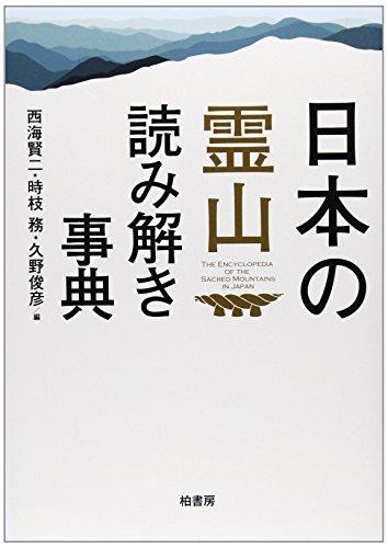 日本の霊山読み解き事典