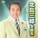 北島三郎 全曲集~ふたり咲き・まつり~