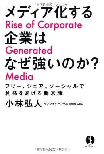 メディア化する企業はなぜ強いのか? ?フリー、シェア、ソーシャルで利益をあげる新常識 (生きる技術!叢書)