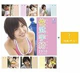 佐武宇綺 2010年度 卓上フォトカレンダー