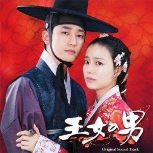 韓国ドラマ「王女の男」 オリジナル・サウンドトラック