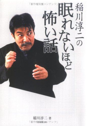 稲川淳二の眠れないほど怖い話