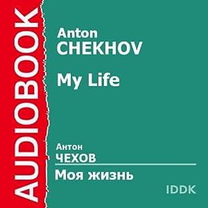 My Life [Russian Edition] | [Anton Chekhov]