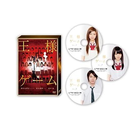 王様ゲーム プレミアム・エディション DVD&Blu-ray 3枚組