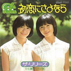 初恋にさよなら (MEG-CD)