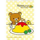 2012年壁掛けカレンダー(B4) リラックマ CD-25201
