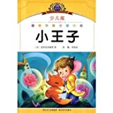 phonetic beauty picture book Classic Read - Water Prince(Chinese Edition)