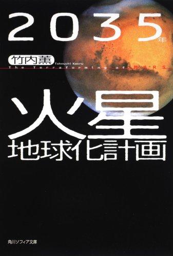 2035年 火星地球化計画