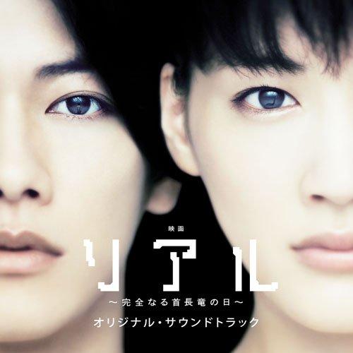 映画 リアル~完全なる首長竜の日~オリジナル・サウンドトラック