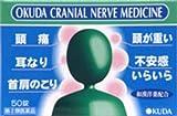【指定第2類医薬品】奥田脳神経薬I 50錠