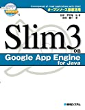 オープンソース徹底活用 Slim3 on Google App Engine for Java