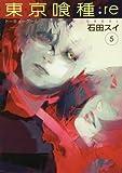 東京喰種トーキョーグール:re 5 (ヤングジャンプコミックス)