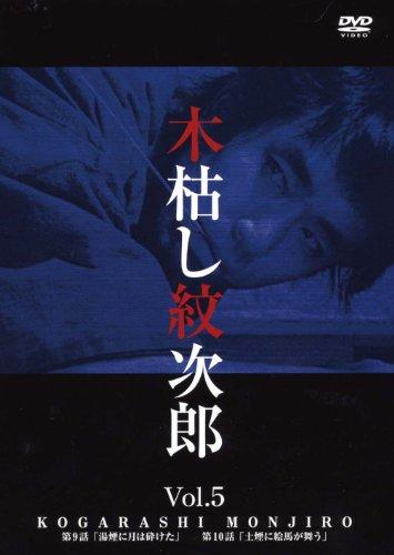 木枯し紋次郎(5) [DVD]
