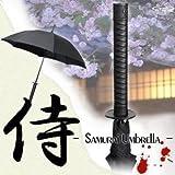 名刀 SAMURAI UMBRELLA メルクリ 侍 傘 サムライ 武士 BUSIDO 長傘 面白傘 忍者傘