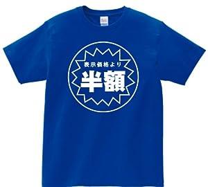 半額シール 半袖Tシャツ ブルーM